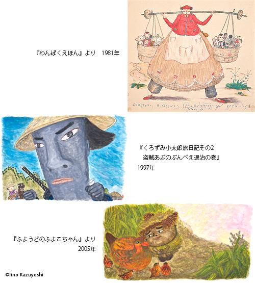 飯野和好の画像 p1_23